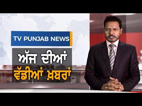 "Punjabi News ""December 10 2019"" TV Punjab"
