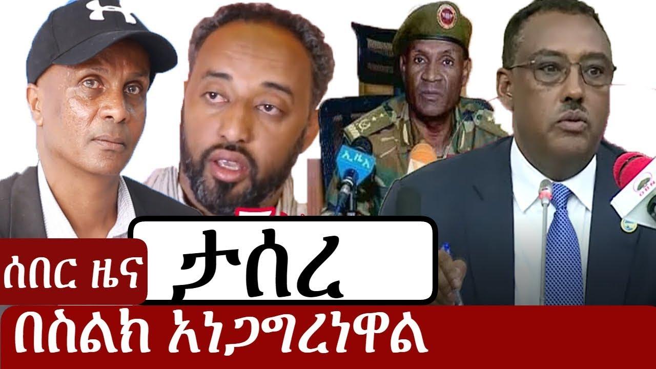 Ethiopia: ሰበር ዜና - የኢትዮታይምስ የዕለቱ ዜና | EthioTimes Daily Ethiopian New | Eskinder | Elias Gebru