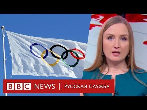 Россию могут отстранить от олимпиады. Опять | Новости