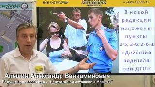 Изменения в ПДД РФ с 1июля 2015года (новая программа обучения Центральной автошколы Москвы)