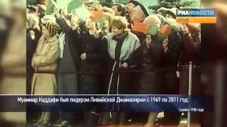 Визит Муаммара Каддафи в СССР в 1985 году