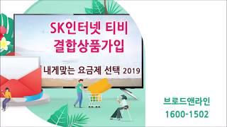 SK 인터넷 티비 결합상품 가입 요금제 선택 2019