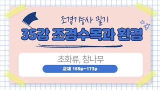 조경기능사 필기 35강