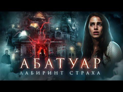 Абатуар. Лабиринт страха - ТРЕШ ОБЗОР на фильм