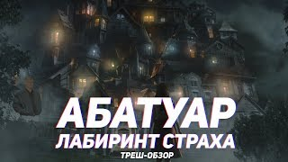 Абатуар Лабиринт страха ТРЕШ ОБЗОР на фильм