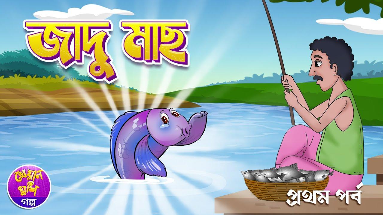 Jadu mach Part 1 Bangla cartoon