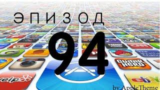 Лучшие игры для iPhone и iPad (94) (физрук...)