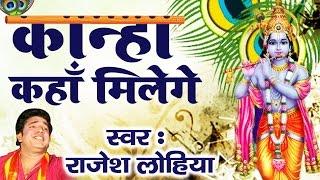 Download Hindi Video Songs - Super Hit  Shri  Krishna Bhajan || कान्हा कहाँ मिलैगो || Rajesh Lohiya || Braj Dham # Ambey Bhakti