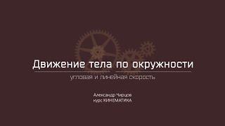 Лекция 6.2 | Угловая и линейная скорость | Александр Чирцов | Лекториум