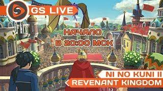 Ni No Kuni 2: Revenant Kingdom. Стрим GS LIVE