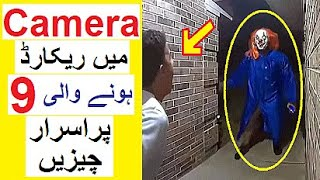 9 Mysterious Things Caught on Camera - Reality Tv
