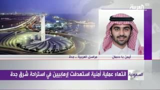 انتهاء عملية أمنية في جدة استهدفت عناصر إرهابية