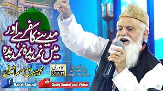 Madine Ka Safar Hai Aur Main Namdeeda Namdeeda    Alhaj Siddique ismail