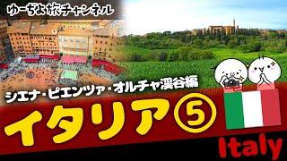 【ゆーぢよ旅日記:イタリア編Part5】シエナからオルチャ渓谷の街ピエンツァへ!【ゆっくり実況】Val d'Orcia Italy