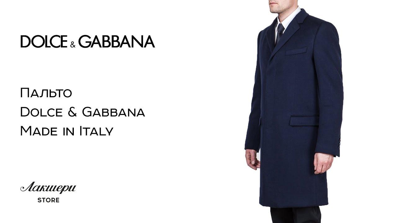 Фабрика мужских пальто