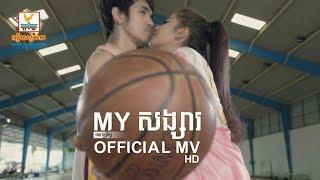 MY សង្សារ - ទេព បូព្រឹក្ស [OFFICIAL MV]