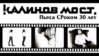 """""""Калинов Мост. Пьеса СРоком 30 лет"""""""