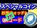 追加分【妖怪ウォッチ3】スペシャルコインQRコード2枚