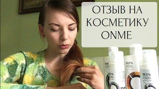 Отзыв на косметику Onme - ЭкоБлог - Видео от ЭкоБлог