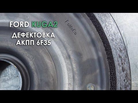 Дефектовка АКПП 6F35 Форд Куга 2