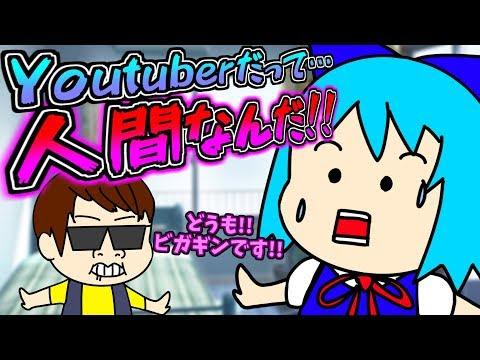 【アニメ】ユーチューバーだって人間なんだ!!