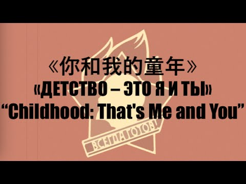 【Soviet Song】Childhood: That's Me and You w/ ENG Lyrics