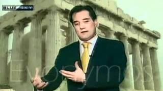 ΑΔΩΝΙΣ - ΠΩΣ ΦΤΑΣΑΜΕ ΩΣ ΕΔΩ 1970 - 2010