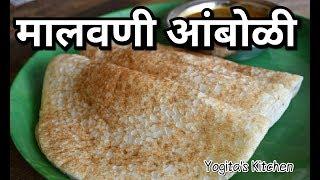 सिंधुदुर्ग मध्ये घरोघरी केली जाणारी मालवणी आंबोळी || Authentic Malwani Amboli #15