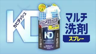 【商品紹介】カビダッシュ