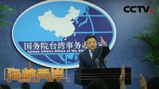《海峡两岸》 20191016| CCTV中文国际
