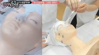 앙도와잰학원 앙소장공부법 / 피부국가자격증 실기 교정반…