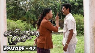 Deiyange Ratey | Episode 47 - (2018-10-07) | ITN Thumbnail