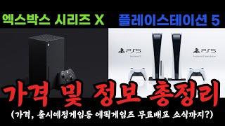 플레이스테이션5 vs 엑스박스시리즈X 뭐 살까? + 에…