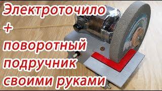 электроточило наждак с наклонным подручником упором своими руками
