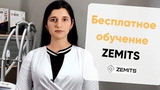 БЕСПЛАТНОЕ обучение на аппараты ZEMITS