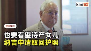 纳吉申请索护照赴新国看女儿   律师:法庭下周一审理