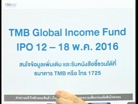 MONEY TALK - TMB Global Income Fund - พฤษภาคม 2559