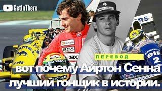 Топ 10 незабываемых моментов Айртона Сенны | Формула 1 2019 | перевод видео от Autosport