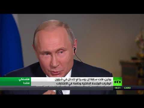 بوتين لصحفي أمريكي: تحلى بالصبر إذا كنت تريد أن تسمع رأيي  - نشر قبل 2 ساعة