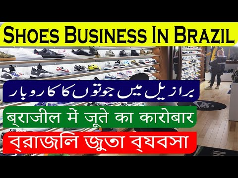 Shoe Business l Shoes Business in Brazil l How to start Shoes Business in Brazil l Urdu l Hindi