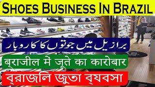 Shoe Business l Shoes Business…