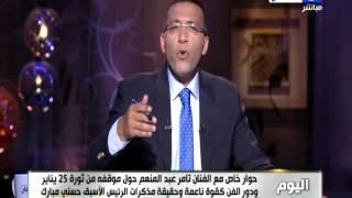اخر النهار - خالد صلاح : مبارك  مدفعش فلوس للفنان تامر عبد المنعم والديمقراطية افكار متنافرة تتعايش