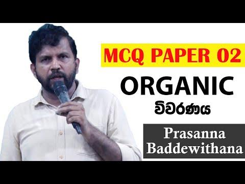 MCQ PAPER 02 - ORGANIC විවරණය   - Prasanna Baddewithana