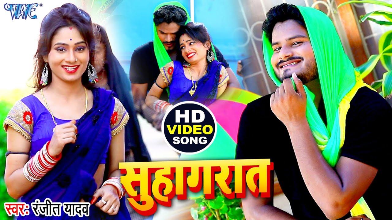 #Video - सुहागरात - #Ranjeet Yadav का सबसे हिट गाना | Suhagraat | Bhojpuri Superhit New Song 2021