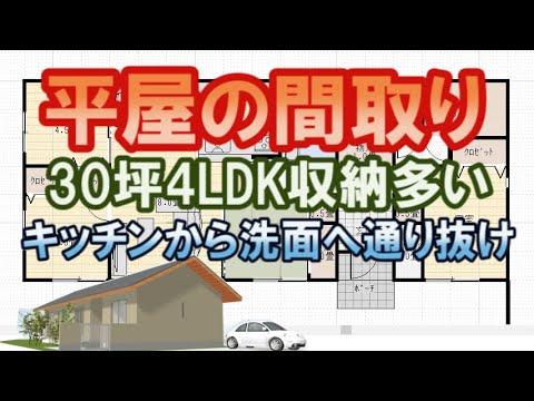 収納の多い平屋の間取り図。30坪4LDK。キッチンから洗面脱衣室へ通り抜けられる家事動線計画