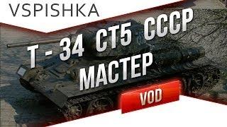 Т-34 -