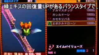 [LINK] [MH4]初心者用操虫棍講座【虫の育て方】 thumbnail