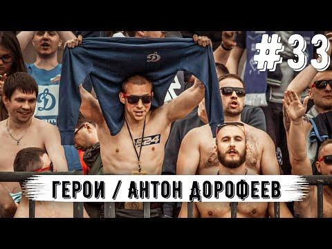 Антон Дорофеев про любовь к Динамо, увольнение из клуба, создание программы В движе и лучший выпуск