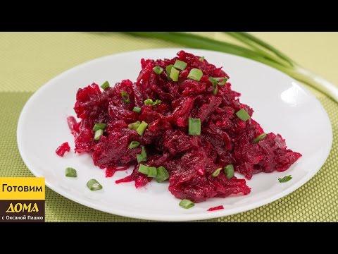 Салат из свеклы с черносливом и орехами   ГОТОВИМ ДОМА с Оксаной Пашко