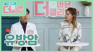 [TV홈닥터-더나은클리닉] 유방암